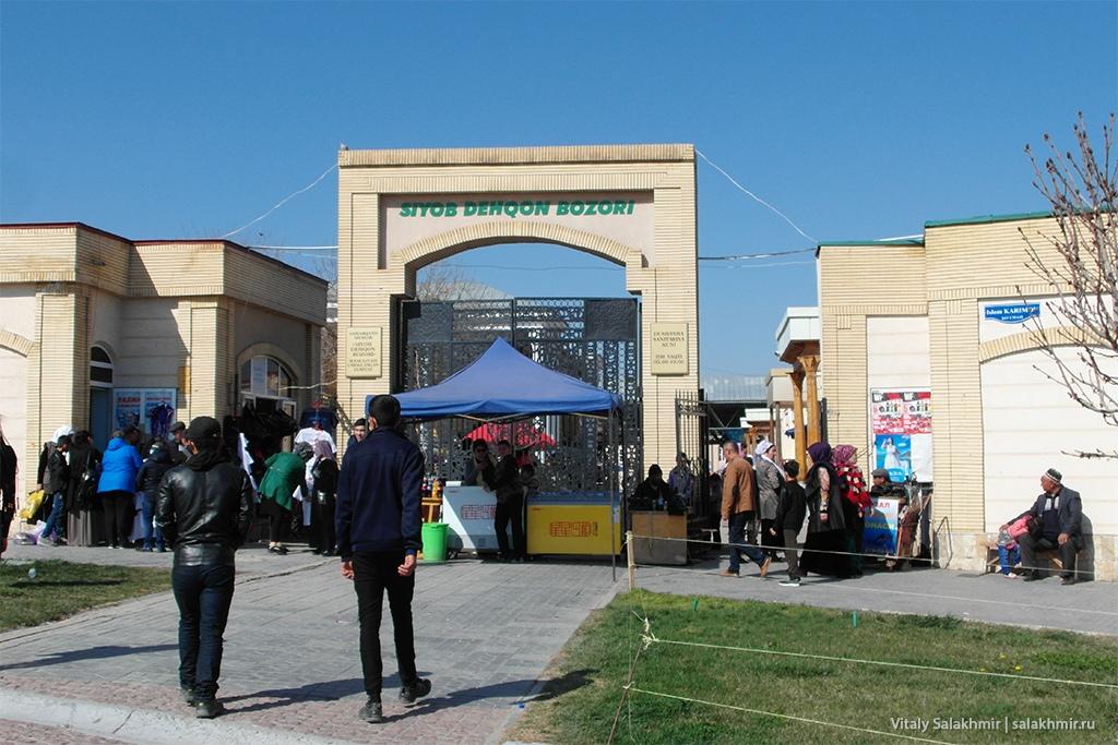 Сиабский базар, Самарканд, Узбекистан 2019