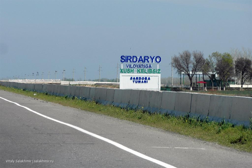 Сырдарьинская область, дорога из Самарканда в Ташкент, Узбекистан 2019