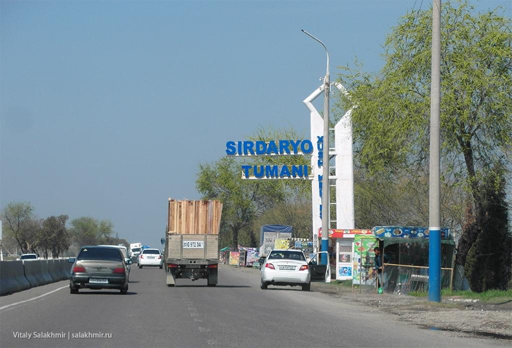 Сырдарьинский район, дорога в Ташкент, Узбекистан 2019