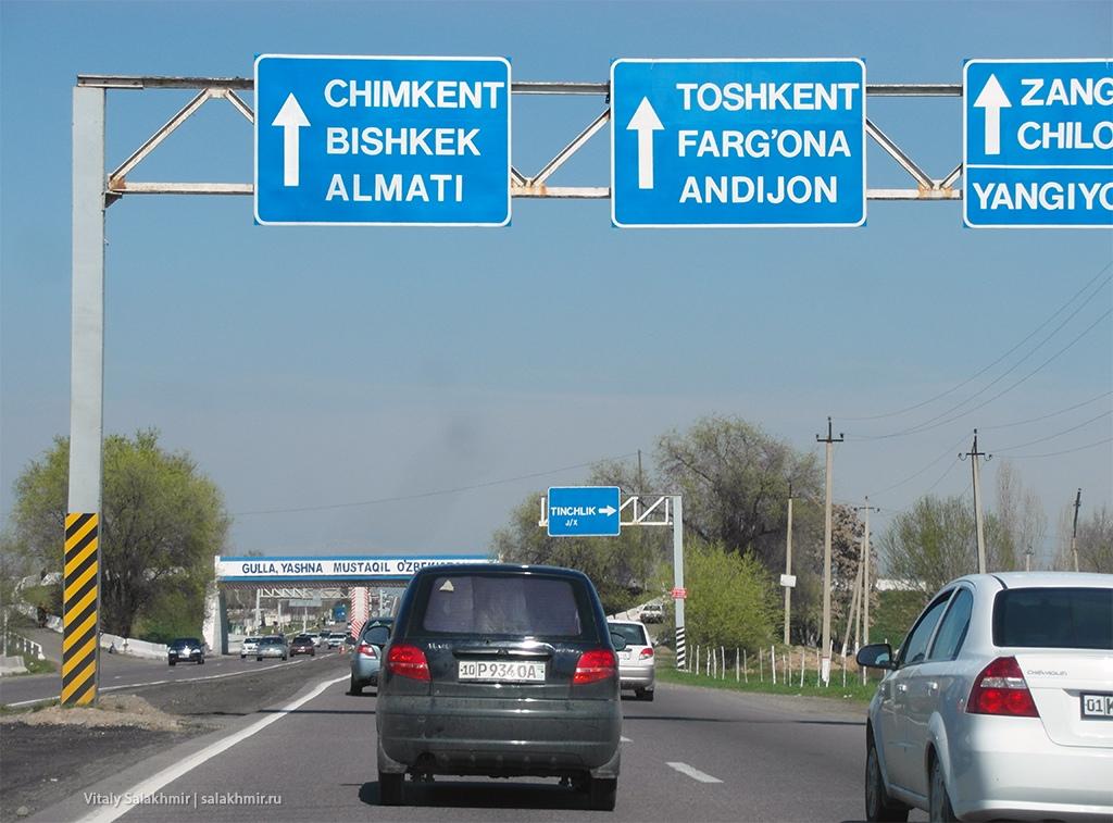 Указатели Шымкента, Бишкека, Алматы в Узбекистане, дорога 2019