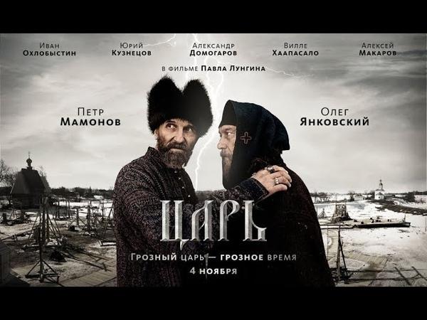 х/ф Царь (реж. Павел Лунгин) 2009 HD1080p