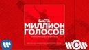 Баста Миллион Голосов CVPELLV Remix Colors by Jason Derulo Official Audio