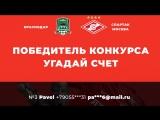 Угадай счет - победитель 2 этапа конкурса (по итогам матча Краснодар - Спартак)