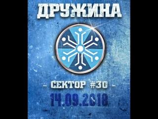 30 Сектор Сибирь - Нефтехимик 14.09.18 НОБ