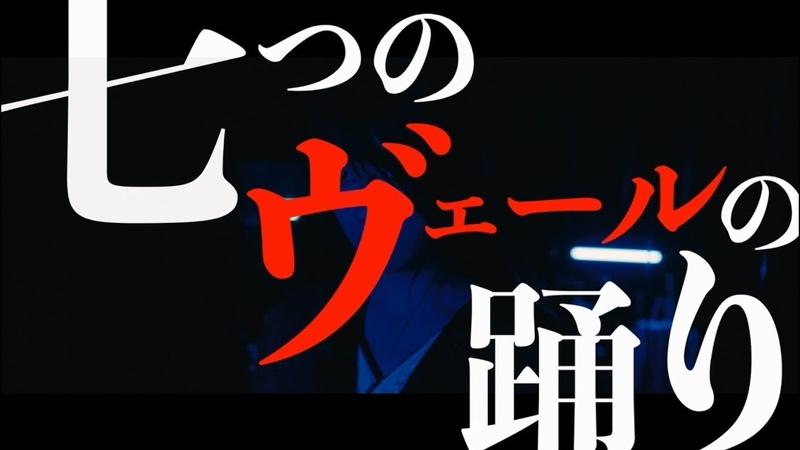 「累 -かさね-」【土屋太鳳/劇中ダンス映像「七つのヴェールの踊り」12