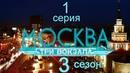 Москва Три вокзала. 3 сезон 1 серия. Гость с юга.