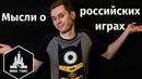 Российские настольные игры. Мысли о настоящем и будущем.