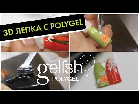 ЛЕПКА ПОЛИГЕЛЕМ GELISH POLYGEL базовые техники, мастер-класс Елены Мальцевой
