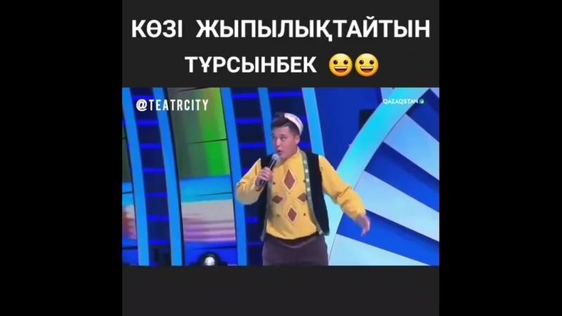 Көзі жыпылықтайтын Тұрсынбек))