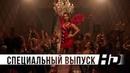 Богемская рапсодия Специальный проект с участием Ани Лорак