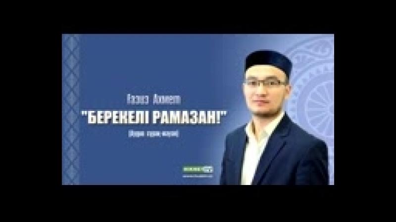 Берекелі Рамазан