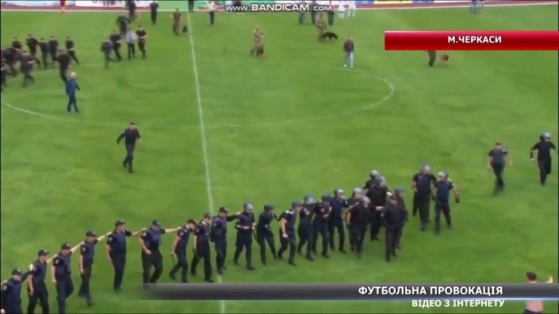 Матч між ФК «Суми» і «Черкаським Дніпром» закінчився бійкою