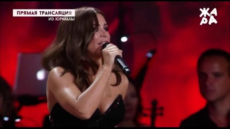Ани Лорак Ты еще любишь Фестиваль Лайма Вайкуле; Рандеву в Юрмале-2018 ЖАРА