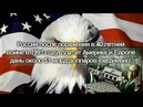 Россия - КОЛОНИЯ США! 1 млрд $ дани в день. Евгений Фёдоров