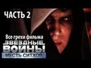 Все грехи фильма Звёздные войны Эпизод 3 – Месть Ситхов, Часть 2