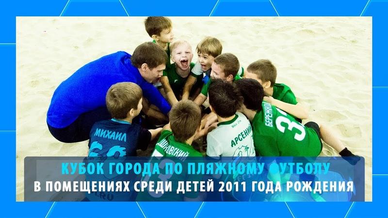 Кубок города по пляжному футболу в помещениях среди детей 2011 года рождения