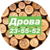 Дрова в Ижевске. Берёзовые дрова, осина, липа.