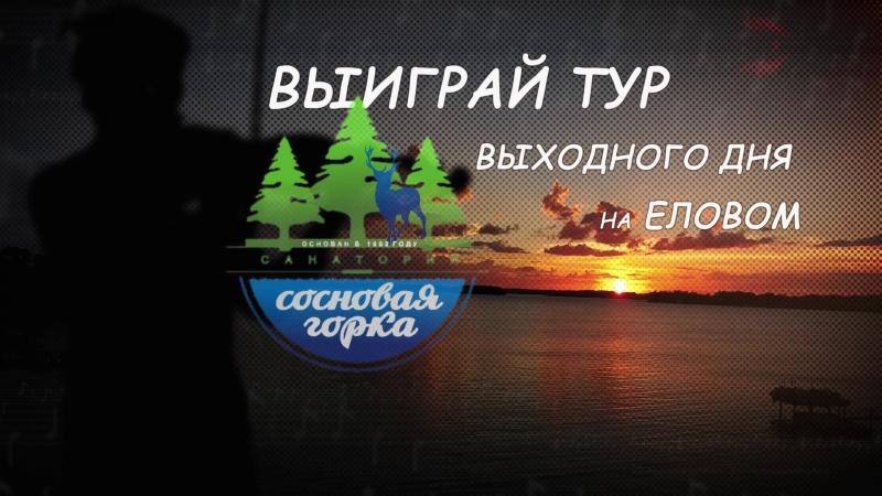 Нам-110! «Златоустовский рабочий» разыгрывает путевки на озеро Еловое