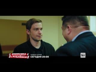 Полицейский с Рублевки: Новая серия сегодня в 20:00 на ТНТ