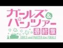 """Девушки и танки: Финал"" опенинг | Girls und Panzer: Das Finale Opening | ガールズ&パンツヤ - 最終章 第 OP"