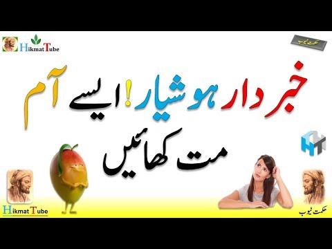 Mango / mango fruit / mango fruit information / mango fruit information in hindi urdu