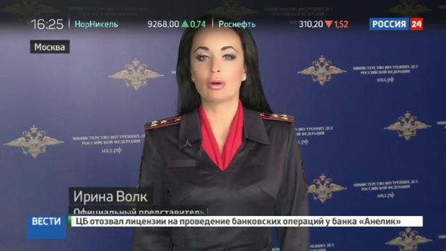 Новости на Россия 24 • В Томске разоблачен фиктивный интернет-магазин