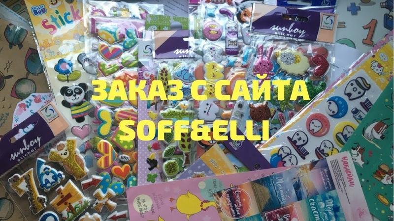 ЗАКАЗ С САЙТА SOFFELLI