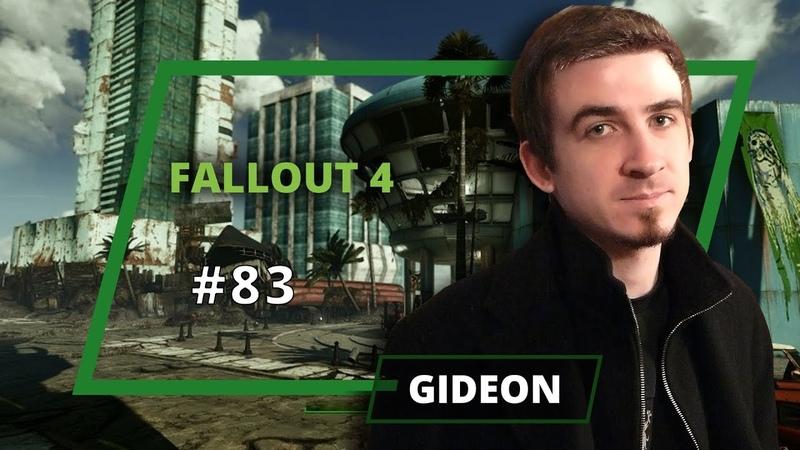 Fallout 4 - Gideon - 83 выпуск
