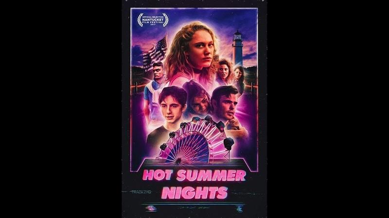 Жаркие летние ночи фильм 2017