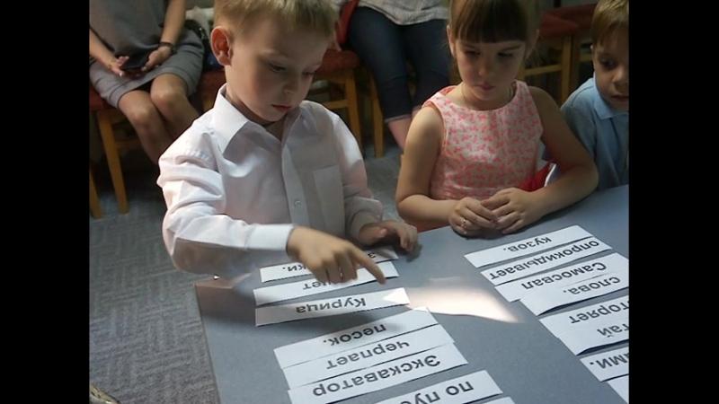 Собери и прочитай предложение. Группа детей 5-5,5 лет