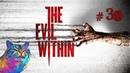 Прохождение The Evil Within 30