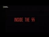 История СС: восхождение к власти 1. Элита зла Гитлера 2017