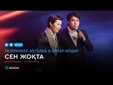 Мейрамбек Бесбаев  Ернар Айдар - Сен жоқта (аудио)