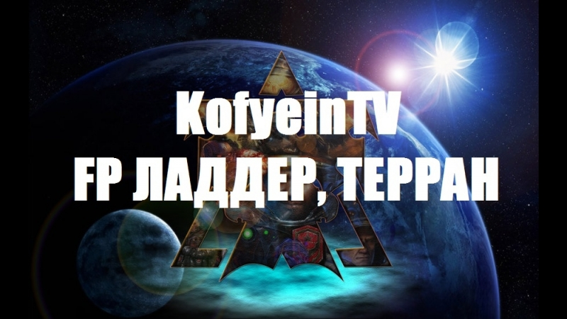 StarCraft II Kofyein FP EU ладдер, Терраны, 5400 MMR