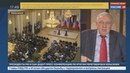 Новости на Россия 24 • Верить или не верить Дональду Трампу: мнения экспертов