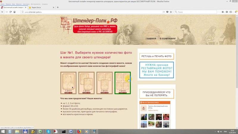 Cозданию макета штендера Бессмертный полк в онлайн генераторе Штендер-Полк.Ру