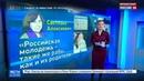 Новости на Россия 24 Фейк о смерти Алексиевич журналист разместил для проверки