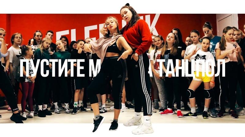 Танцы в Череповце с Юлией Князевой и Юлией Соловьевой | HammAli Navai - Пустите меня на танцпол | Танцевальный Центр ЭЛЕФАНК