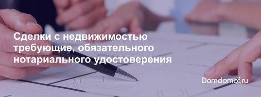 сделки требующие обязательного нотариального удостоверения 2020