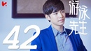 【ENG SUB】游泳先生 Mr Swimmer EP42(主演:鞠婧祎、Mike、嚴禹豪、張莎莎、胡兵、黃馨29