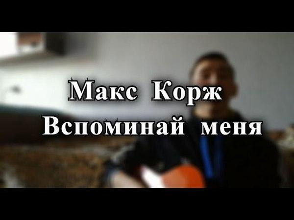 Макс Корж - Вспоминай меня (Cover by VadFil)