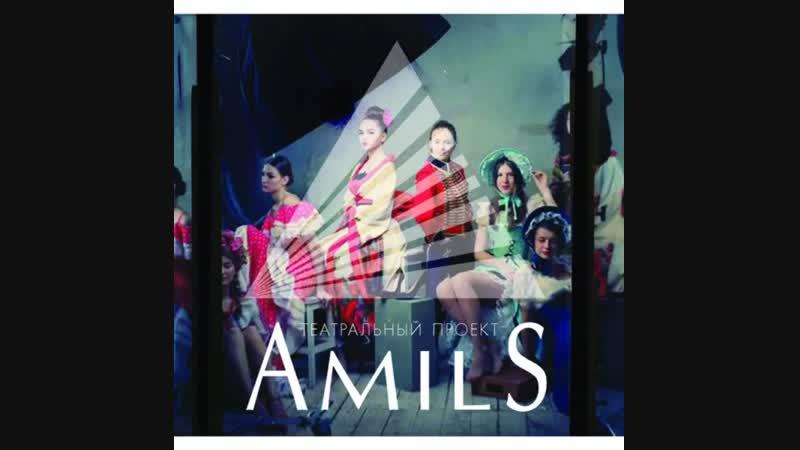 AMILS театральный проект