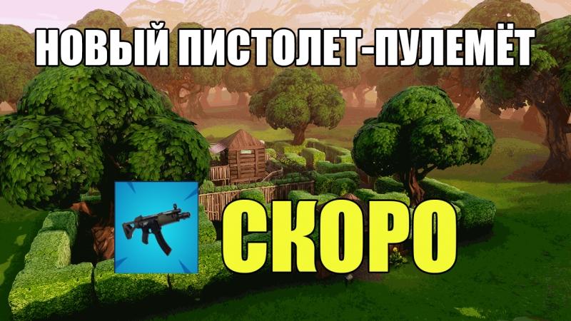 НОВЫЙ ПИСТОЛЕТ-ПУЛЕМЁТ(СКОРО)   ОБНОВЛЕНИЕ 5.0   FORTNITE