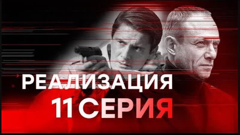 Рeaлизaция 11 ceрия HD из 24 серии [Сериал,2019, детектив.HD,1080p]
