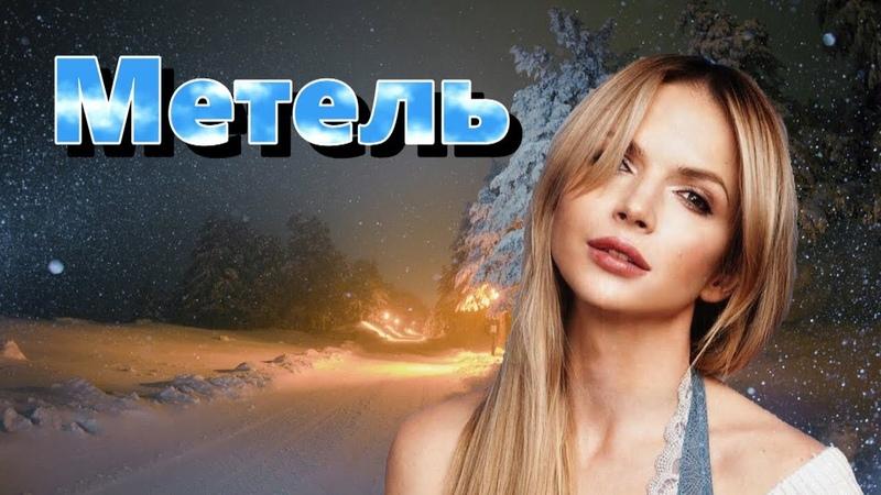 НОВИНКА 2019 ЮЛИЯ МИХАЛЬЧИК- МЕТЕЛЬ