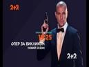 Новий сезон серіалу Опер за викликом з 13 серпня на 22