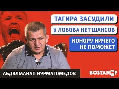 Абдулманап Нурмагомедов: Тагира засудили. У Конора и Лобова нет шансов!