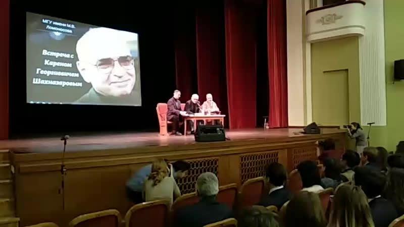 встреча с кареном Шахназаровым в МГУ