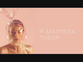 IOWA - Я заболела тобой | #vqmusic