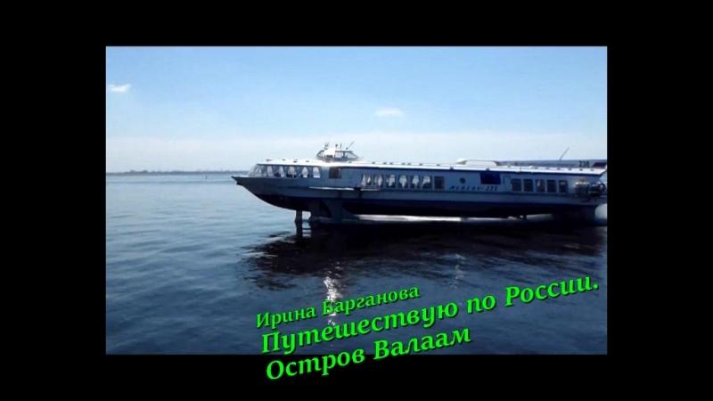 Ирина Барганова. Путешествую по России. Остров Валаам.